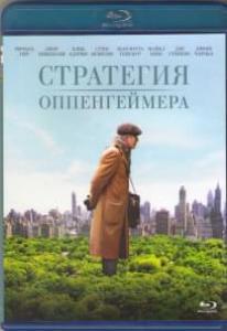 Стратегия Оппенгеймера (Blu-ray)