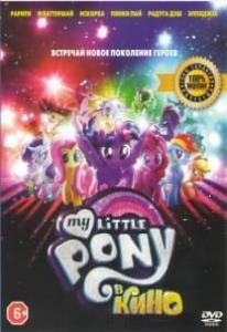 My Little Pony в кино (Мой маленький пони в кино)