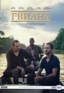 Гвиана 1 Сезон (8 серий) (2 DVD)