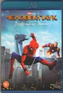 Человек паук Возвращение домой (Blu-ray)