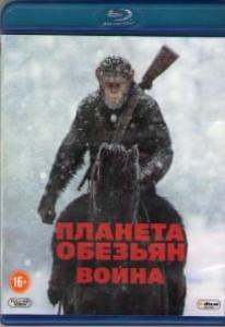 Планета обезьян Война (Blu-ray)