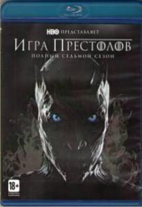 Игра престолов 7 Сезон (7 серий) (Blu-ray)