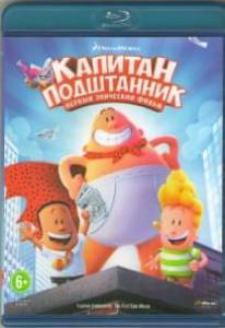 Капитан подштанник Первый эпический фильм (Blu-ray)