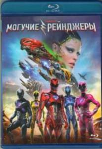 Могучие рейнджеры (Blu-ray)
