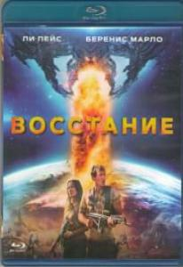 Восстание (Blu-ray)