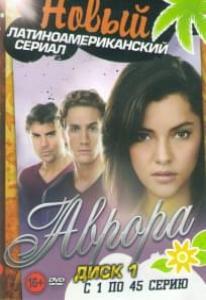 Аврора (135 серий) (3 DVD)