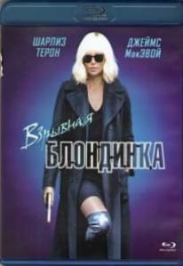 Взрывная блондинка (Blu-ray)