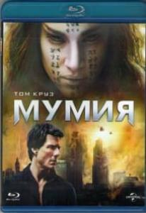 Мумия 3D 2D (Blu-ray)