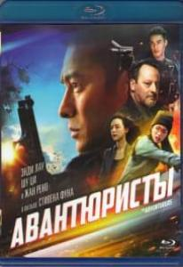 Авантюристы (Blu-ray)