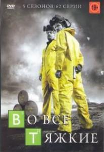 Во все тяжкие 5 Сезонов (62 серии) (2 DVD)