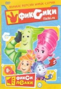 Фиксики (422 серии) / Фиксипелки (68 песен) / Фиксипелки Караоке (13 песен)