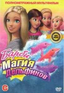 Барби Магия дельфинов (Барби Волшебный дельфин)