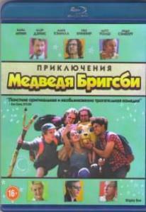 Приключения медведя Бригсби (Blu-ray)