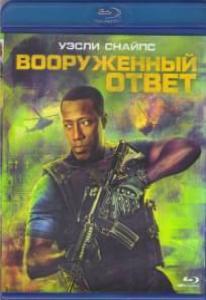 Вооруженный ответ (Blu-ray)