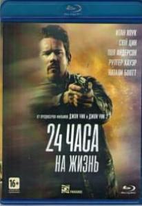 24 часа на жизнь (Blu-ray)