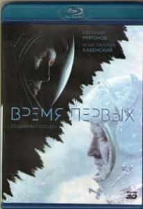 Время первых 3D 2D (Blu-ray)