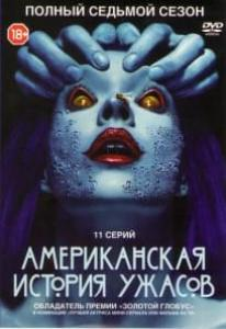 Американская история ужасов 7 Сезон Культ (11 серий) (2 DVD)