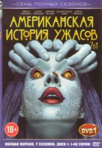 Американская история ужасов 7 Сезонов (84 серии) (2 DVD)