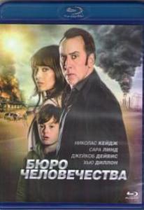 Бюро человечества (Blu-ray)