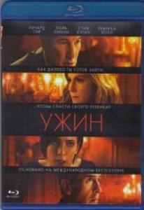 Ужин (Blu-ray)