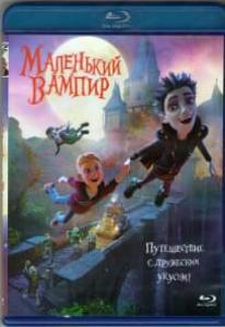 Маленький вампир (Blu-ray)