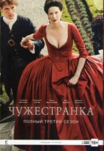 Чужестранка 3 Сезон (13 серий) (2 DVD)