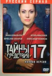 Тайны следствия 17 (24 серии)