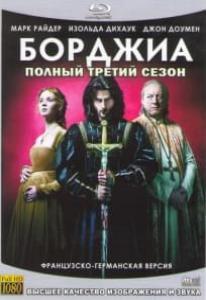 Борджиа 3 Сезон (10 серий) (3 Blu-ray)