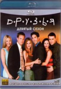 Друзья 9 Сезон (24 серии) (2 Blu-ray)