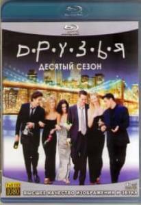 Друзья 10 Сезон (24 серии) (2 Blu-ray)