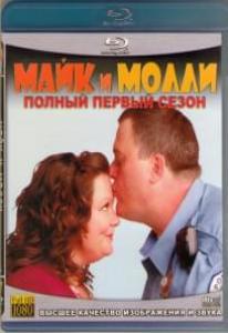 Майк и Молли 1 Сезон (24 серии) (2 Blu-ray)