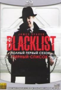 Черный список (22 серии) (4 Blu-ray)
