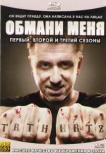 Обмани меня 1,2,3 Сезон (48 серий) (8 Blu-ray)