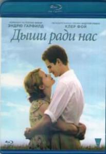 Дыши ради нас (Blu-ray)
