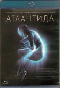 Атлантида (Blu-ray)