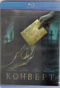 Конверт (Blu-ray)