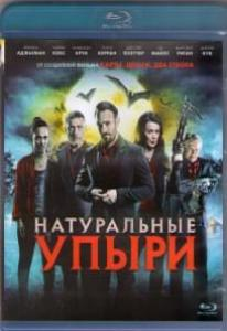 Натуральные упыри (Ешь местных) (Blu-ray)