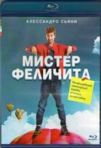 Мистер Феличита (Blu-ray)