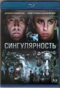 Сингулярность (Единственность) (Blu-ray)