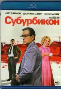 Субурбикон (Blu-ray)