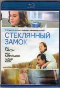 Стеклянный замок (Blu-ray)