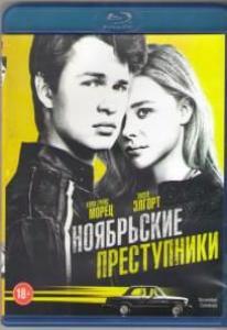 Ноябрьские преступники (Blu-ray)