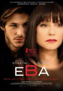 Ева (Blu-ray)