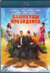 Каникулы президента (Blu-ray)
