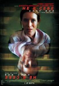 Не в себе (Blu-ray)