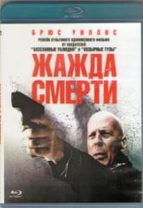 Жажда смерти (Blu-ray)