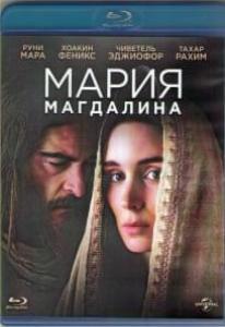Мария Магдалина (Blu-ray)
