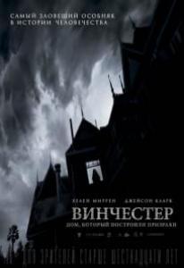Винчестер Дом который построили призраки