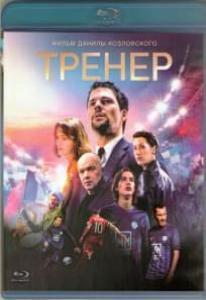 Тренер (Blu-ray)