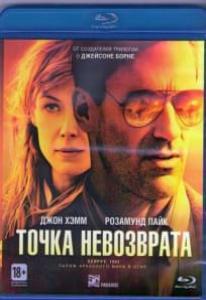 Точка невозврата (Blu-ray)